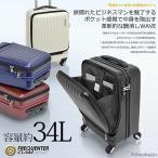 FREQUENTER CLAM 走行音が静かな前開き4輪キャリー スーツケース TSAロック付き 静音 34L 縦型【1-210】