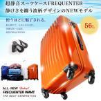 FREQUENTER wave 走行音が静かな4輪ファスナー型 スーツケース 軽量 Mサイズ No.1-621