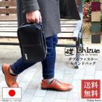 手拿包 - セカンドバッグ メンズ 豊岡製 鞄 革 ダブルファスナー 日本製 3150