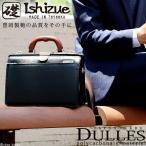 セカンドバッグ メンズ 日本製 鞄 2way ショルダー付き 9011