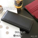 財布 長財布 メンズ 二つ折り 折り財布 カーボンデザイン×本革 レザー ロングウォレット DIABLO Merge MGD-1897