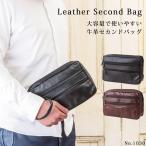 ショッピングBOX セカンドバッグ メンズ 鞄 バッグ 本革 大容量 2層式 ダブルファスナー BOX型 ストラップ付き No.1030