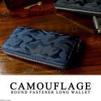 財布 長財布 メンズ ラウンドファスナー カモフラージュ 迷彩柄 カモ柄 ロングウォレット NO.1832