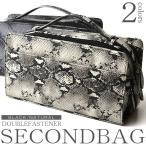 セカンドバッグ メンズ 大容量 ダブルファスナー 鞄 バッグ パイソン柄 蛇革風 フェイクレザー 2042H