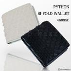 二つ折り財布 メンズ 蛇革 パイソン 2色
