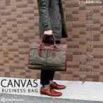 ショッピングビジネスバッグ ビジネスバッグ メンズ 牛革 帆布 キャンバス