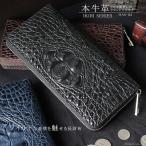 ショッピング財布 財布 長財布 メンズ 本革 牛革 クロコ型押し ラウンドファスナー 大容量 ロングウォレット HAS-02
