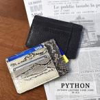 パスケース 定期入れ メンズ パイソンレザー 革 通勤 通学 薄い カードケース IN-412 mlb