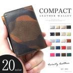 財布 メンズ 三つ折り財布 小さい財布 本革 イタリアンレザー QV-004