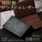 名刺入れ メンズ 本革 ブライドルレザー 英国セドウィック社製 カードケース 名刺ケース VP-03