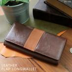 財布 長財布 メンズ 牛革 レザー バイカラーデザイン アンティーク調 フラップ ロングウォレット ZH-003
