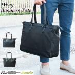 ショッピングビジネスバッグ ビジネスバッグ メンズ トートバッグ ショルダー ナイロン 牛革 底鋲 タブレット PC対応 通勤 エンドー鞄 Plus 2-810