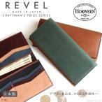 財布 長財布 メンズ 本革 日本製 ホーウィン クロムエクセル レザー ロングウォレット REVEL CRAFTMAN'S PRIDE RVL-C02