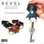 キーホルダー キーリング 本革 レザー リボン型 革小物 日本製 REVEL REGULAR SERIES RVL-R105