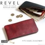 財布 長財布 メンズ 本革 L字ファスナー レザーウォレット 日本製 REVEL REGULAR RVL-R207