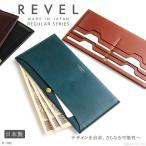 財布 長財布 メンズ 本革 薄い財布 薄い 小銭入れなし スリムウォレット 国産レザー 日本製 REVEL REGULAR RVL-R302