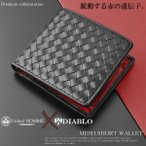二つ折り財布 メンズ 財布 二つ折り 馬革 メッシュ イントレチャート 編み込み レザー DIABLO UHD-1026