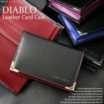 雅虎商城 - 名刺入れ メンズ 革 レザー カードケース 名刺ケース DIABLO KA-1043