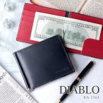 マネークリップ メンズ 薄い財布 革 バッファローレザー カード収納 DIABLO 2色 KA-1164