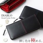財布 長財布 メンズ 革 馬革 レザー ラウンドファスナー 大容量 シンプル バイカラーデザイン DIABLO KA-510
