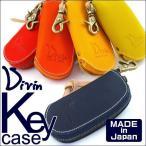 キーケース メンズ 本革 グローブレザー 日本製 Divin-0011