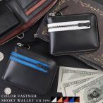 二つ折り財布 メンズ 革 ラウンドファスナー カラージップ 3色