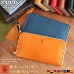 ZARIO-GRANDEE- 長財布 メンズ 革 栃木レザー 日本製