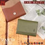 ZARIO-GRANDEE- 名刺入れ メンズ 栃木レザー 日本製