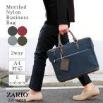 ビジネスバッグ メンズ ブリーフケース ナイロン B4 A4対応 PC収納 ビジカジ バッグ 通勤 2way ショルダー付き パスケース付き ZARIO ZA-2868