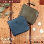 ZARIO-GRANDEE- 財布 メンズ 牛革 栃木レザー 日本製