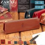 ZARIO-GRANDEE- 三角ペンケース 栃木レザー 日本製