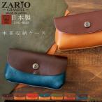 アイコスケース 本革 IQOSケース 栃木レザー メンズ レディース バイカラー マルチポーチ 日本製 ZARIO-GRANDEE- ZAG-0029