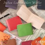 財布 折り財布 メンズ 二つ折り財布 小銭入れなし 本革 イタリアンレザー エルバマット 日本製 ZARIO-GRANDEE- ZAG-3902