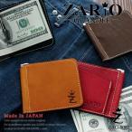 マネークリップ メンズ 薄い財布 本革 レザー 日本製 5002