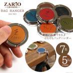 バッグハンガー 折り畳み 丸型 本革 バッグホルダー フック 栃木レザー 携帯 ハンガー 日本製 ZARIO-GRANDEE- ZAG-7021 mlb
