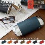眼鏡ケース メンズ 本革 日本製 栃木レザー ペンケー
