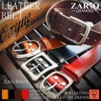 ベルト メンズ 本革 栃木レザー レザーベルト 1枚革 40mm シンプル 日本製 ZARIO-GRANDEE- ZAG-B401