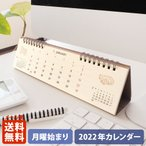 2021年 卓上カレンダー(月曜始まり)『BREAK TIME / ブレイクタイム』【MATOKA / マトカ】