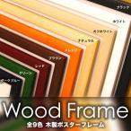 Yahoo!EL COMMUN WEB STORE全9色【500×700mm】木製額縁/ポスターフレーム(お取り寄せから当店入荷までに 約4?7営業日)