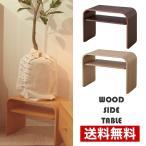 ウッド サイドテーブル シンプル デザイン 木目 木製 縦置き 横置き シンプル 雑誌収納 スタイリッシュ 北欧 おしゃれ かわいい サーフ系  西海岸風