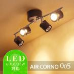 4灯LED対応シーリングライト シーリングライト 4灯 6畳 8畳 LED インテリア 男前 西海岸インテリア アンティーク スポットライト 省エネ