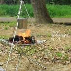 超軽量 トライポッド ファイヤースタンド クッキング用品 軽量 バーべキュー 焚火スタンド ダッチオーブン アウトドアギア 収納ケース付き 持運び便利
