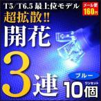 T5/T6.5 LEDウェッジ球 ブルー/青色 10個/1set 開花型 12V用