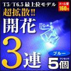 T5/T6.5 LEDウェッジ球 ブルー/青色 5個/1set 開花型 12V用