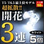 T5/T6.5 LEDウェッジ球 ホワイト/白色 5個/1set 開花型 12V用