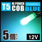 T5 COB LEDウェッジバルブ球 クリスタルブルー 青色 12V用 5個セット