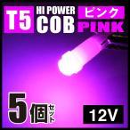 T5 COB LEDウェッジバルブ球 ピンク 桃色 12V用 5個セット