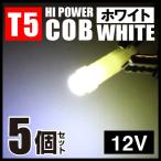 T5 COB LEDウェッジバルブ球 ホワイト 白色 12V用 5個セット
