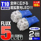 T10・FLUX5連LEDウェッジバルブ球/ブルー/青/2個/1セット ナンバー灯/ポジション/ルーム  車・トラック24V用