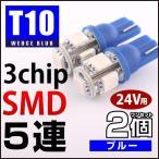 24V用 T10 LED ブルー 青色 2個1set 5050チップ SMD 5連 ポジション球 ルーム球 ナンバー灯 トラック用品